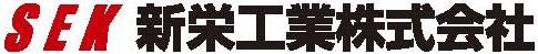 新栄工業株式会社