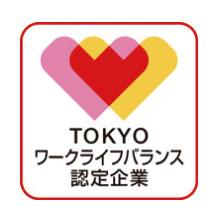 東京ワークライフバランス認定企業
